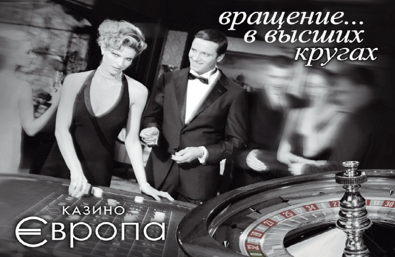 Рекламный баннер казино Европа