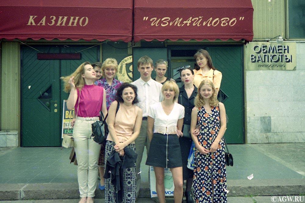 Перед казино со своими ученицами. 1999 год.