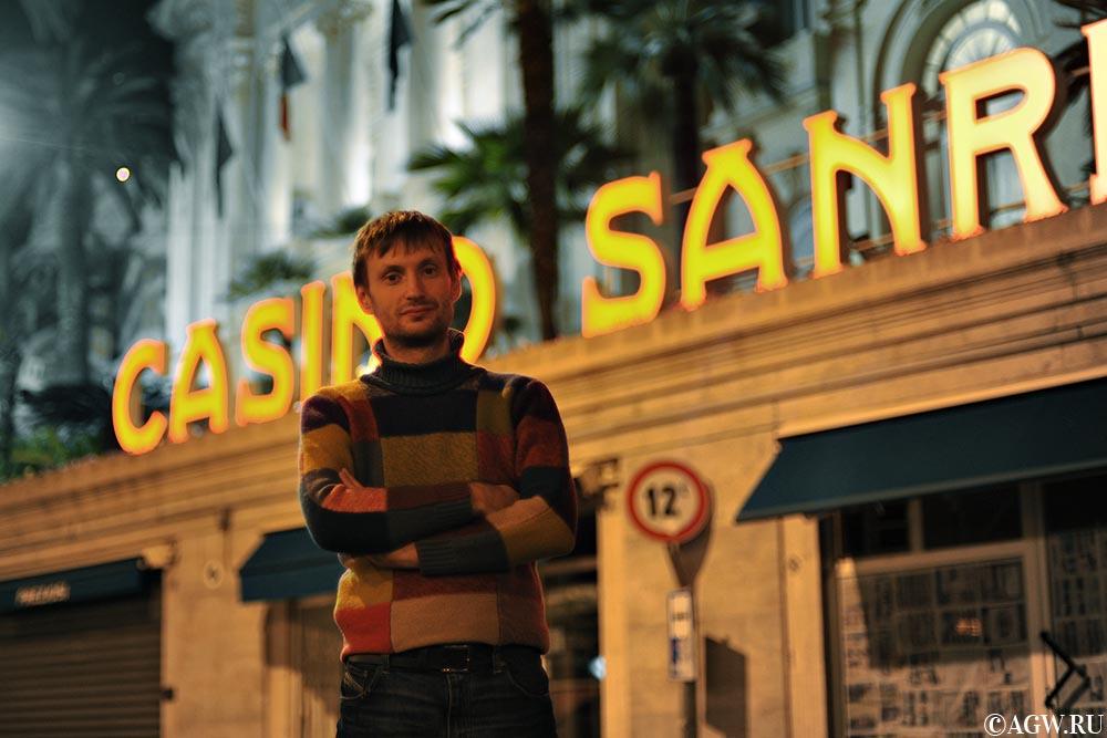 Рядом с казино Sanremo в Италии, 2012 год.