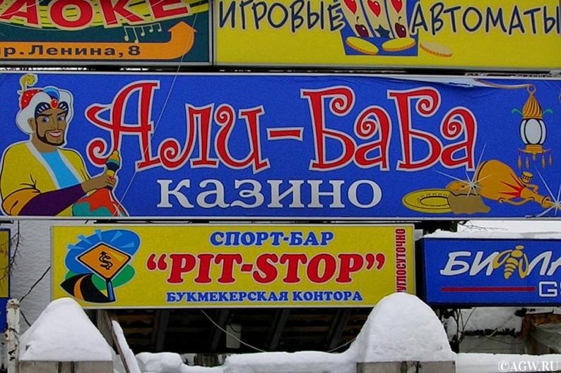 Казино Али-Баба в Иваново
