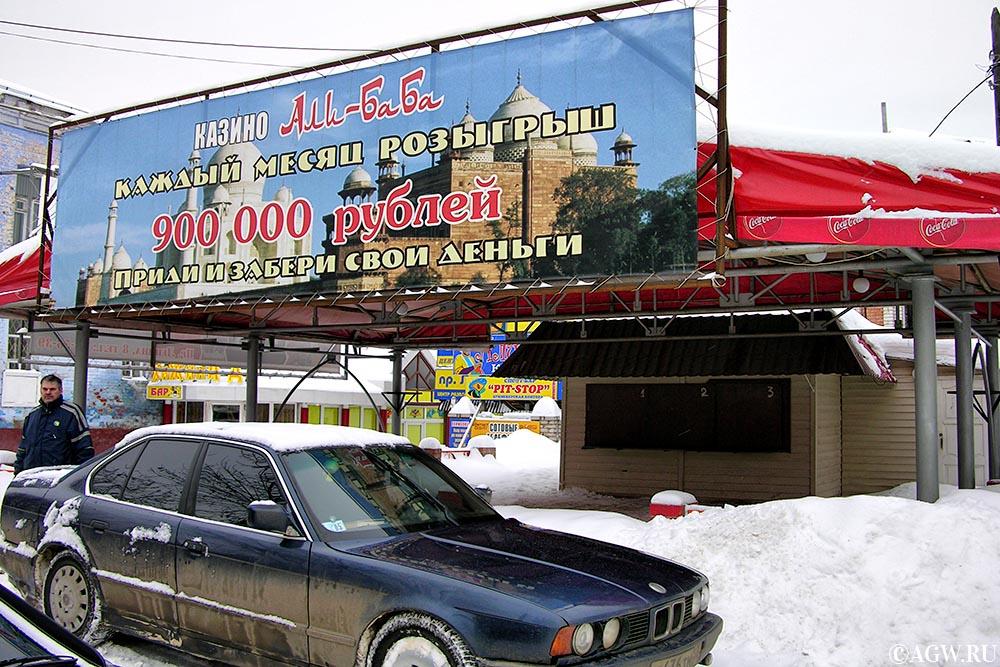 Реклама казино Али-Баба. Да уж, забери, если сможешь...