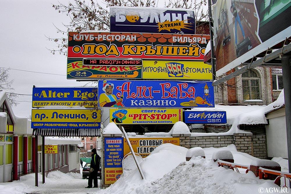 Вход в казино Али-Баба в Иваново.